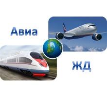 Авиа ЖД касса Борисфен.рф - Отдых, туризм в Краснодаре