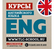 Курсы английского языка в Краснодаре - Языковые школы в Краснодарском Крае