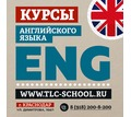 Курсы английского языка в Краснодаре - Языковые школы в Краснодаре