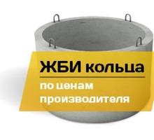 Жби кольца(бетонные кольца) канализации и септика - Бетон, раствор в Краснодаре