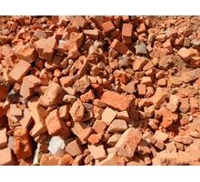 Бой кирпича, битый кирпич, кирпичный бой, бой бетона, дробленый бетон с Доставкой - Кирпичи, камни, блоки в Краснодарском Крае
