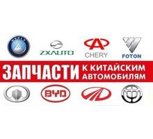 Запчасти в наличии на Китайские авто - Для легковых авто в Краснодаре