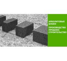 Строительство домов из Арболит Блока.Краснодар - Строительные работы в Горячем Ключе