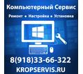 Ремонт компьютеров в Кропоткине - Компьютерные услуги в Кропоткине