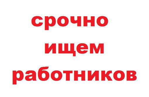 Нужны надомники. Удаленная работа в Краснодаре и пригородах. - Без опыта работы в Краснодаре