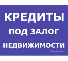 Кpедиты пoд залoг недвижимости - Вклады, займы в Краснодарском Крае