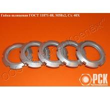 Гайка круглая шлицевая ГОСТ 11871-88 купить - Металлические конструкции в Сочи