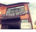 Шторы карнизы жалюзи дизайн - Ателье, обувные мастерские, мелкий ремонт в Краснодарском Крае