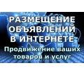 Реклама, объявления, продвижение Ваших продуктов. - Реклама, дизайн, web, seo в Краснодаре
