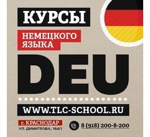 Групповые и индивидуальные занятия немецким языком - Языковые школы в Краснодарском Крае