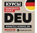 Групповые и индивидуальные занятия немецким языком - Языковые школы в Краснодаре