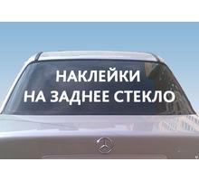 Виниловые надписи на авто - Реклама, дизайн, web, seo в Краснодаре