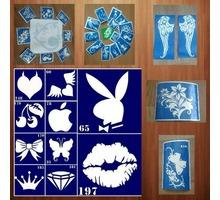 ----трафареты для блеск тату---- - Косметика, парфюмерия в Краснодарском Крае