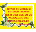 Скупка б/у мебели и бытовой техники - Мягкая мебель в Краснодаре
