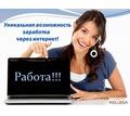 Работа на дому. на вашем ПК - Работа на дому в Краснодарском Крае