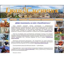 Составление смет, Смета Краснодар - Проектные работы, геодезия в Краснодаре