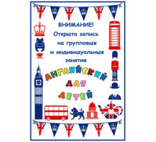 Английский язык для дошкольников и школьников - Детские развивающие центры в Краснодаре