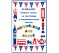 Английский язык для дошкольников и школьников - Детские развивающие центры в Краснодарском Крае