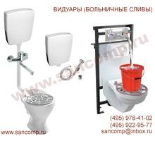 Видуары напольные, подвесные (медицинские) - Сантехника, канализация, водопровод в Краснодаре