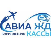 Авиа и ЖД кассы Борисфен.рф - Отдых, туризм в Краснодаре