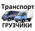 Грузчики, переезды, разгрузка фур, такелажные работы, разнорабочие - Грузовые перевозки в Кропоткине
