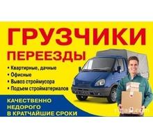 Грузоперевозки в Туапсе Услуги грузчиков - Грузовые перевозки в Туапсе