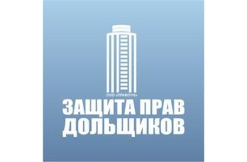 Взыскание неустойки с застройщика в Анапе и Крае - Юридические услуги в Анапе