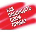 Гражданско-правовой юрист - Анапа (Бесплат. консульт.) - Юридические услуги в Анапе