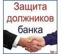 Антиколлекторские услуги. Спорим с банком - Анапа - Юридические услуги в Анапе