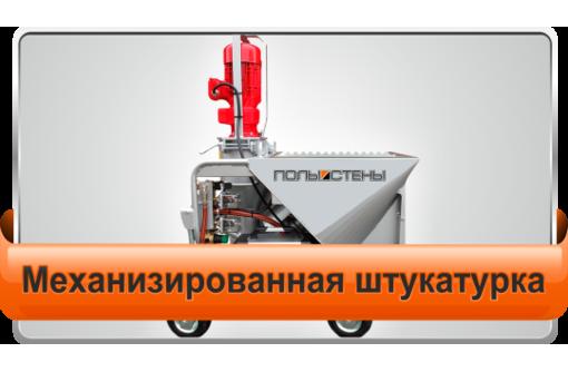 Механизированная штукатурка в Анапе - Ремонт, отделка в Анапе