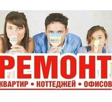 Цена ремонта Анапа и Анапский район - Ремонт, отделка в Анапе