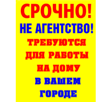 Работа  без вложений и обучения в Краснодаре! - Работа для студентов в Краснодаре