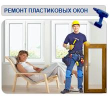 Качественный ремонт регулировка пластиковых окон дверей - Ремонт, установка окон и дверей в Краснодаре