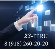 Создание и продвижение сайтов, обслуживание ПК организаций. - Компьютерные услуги в Краснодаре