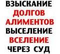 ВЗЫСКАНИЕ ДОЛГОВ В АНАПЕ и Краснодарском крае - Юридические услуги в Анапе