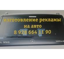 Рекламные виниловые наклейки - Реклама, дизайн, web, seo в Краснодаре