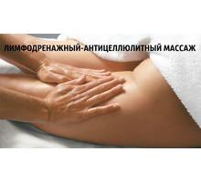 Массаж профессиональный - Массаж в Краснодаре