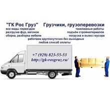 Грузчики, разнорабочие, транспорт. Разгрузка фур, контейнеров - Грузовые перевозки в Усть-Лабинске