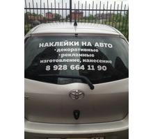 Рекламные надписи на автомобиль - Реклама, дизайн, web, seo в Краснодаре