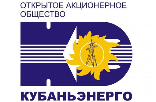 Технические условия на электросети. Акты. Монтаж - Анапа - Юридические услуги в Анапе