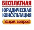 Команда опытных юристов - Анапа - Юридические услуги в Анапе