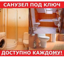 Ремонт ванной комнаты под ключ - Анапа - Сантехника, канализация, водопровод в Анапе