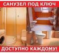 Ремонт ванной комнаты под ключ - Анапа - Сантехника, канализация, водопровод в Краснодарском Крае