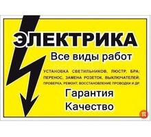 Электрик. Электромонтаж. Услуги электрика в Анапе - Электрика в Анапе