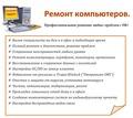 Cкорая компьютерная помощь - Компьютерные услуги в Краснодаре