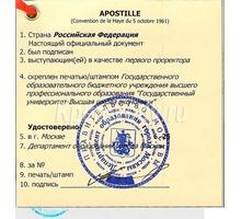 Апостиль на диплом об образовании - Переводы, копирайтинг в Краснодаре