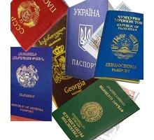 Перевод паспортов со всех  языков - Переводы, копирайтинг в Краснодарском Крае