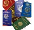 Перевод паспортов со всех  языков - Переводы, копирайтинг в Краснодаре