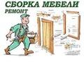 Сборка мебели,ремонт мебели - Сборка и ремонт мебели в Армавире