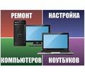 Сборка, настройка, ремонт ПК и ноутбуков - Компьютерные услуги в Краснодаре